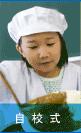 学校給食(自校式)