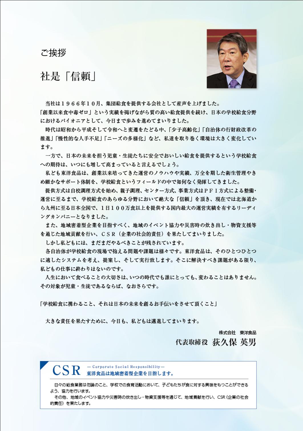株式会社東洋食品 代表取締役社長 荻久保 英男