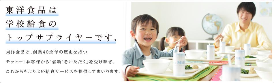 東洋食品は学校給食のトップサプライヤーです。